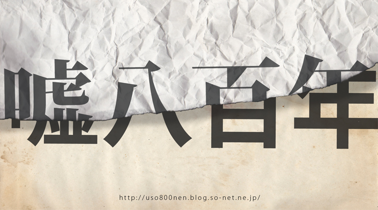 嘘八百年:So-netブログ