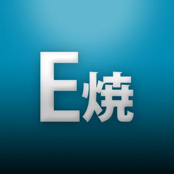 E焼2.jpg